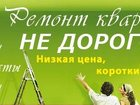 Уникальное фото  ремонт и отделка славяне недорого 35237242 в Калининграде