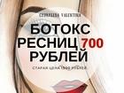 Скачать бесплатно foto  Ламинирование ресниц, Архитектура бровей, Ботокс ресниц 40003016 в Калининграде