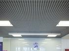 Увидеть foto Отделочные материалы Грильято подвесные потолки алюминиевые 41271701 в Калининграде