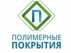 Уникальное фотографию  Полимерные покрытия , наливные полы , спортивные покрытия 70079214 в Калининграде