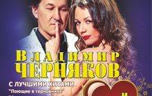 Продам билеты на концерт Владимира Чернякова