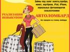 Изображение в   «Союз ломбардов» предлагает своим клиентам в Калининске 0