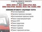 Уникальное foto  Грузовой автосервис, автозапчасти 32475234 в Калуге
