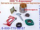 Скачать бесплатно фото  Пресс подборщик киргизстан технические характеристики 32519764 в Калуге
