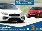 ����������� �   EScars - ������� ����� ����������� �� �������� � ���� 2�000�000