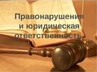 Скачать бесплатно фотографию  Соглашение на юридическое обслуживание 62462150 в Ростове-на-Дону