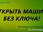 Свежее изображение  Открыть машину без ключа по Калуге и Калужской области! 64749577 в Калуге