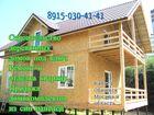 Свежее фото  Строительство каркасных и щитовых домов в Калуге недорого 69425864 в Калуге