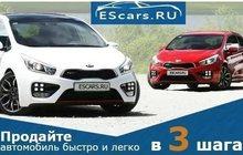 Выкуп автомобилей EScars