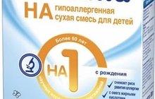 Смесь Humana HA 1
