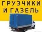 Скачать бесплатно фотографию  Грузоперевозки на ГАЗели 33343903 в Камышине