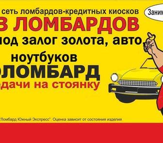 Фото в Авто Автоломбард Автоломбард: займы под залог легковых и грузовых в Камышлове 0
