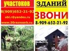 Новое фотографию Другие строительные услуги Демонтаж, Снос домов, Уборка территории, Вывоз мусора 38554136 в Карабаново