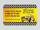 Скачать изображение Такси ВОЯЖ 32391602 в Карабаше