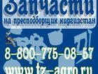 Скачать бесплатно фотографию  Вязальный аппарат на пресс подборщик Киргизстан 35006719 в Кашире