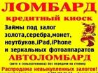 Изображение в Авто Автоломбард Автоломбард: займы под залог легковых и грузовых в Касимове 0