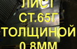 Продаем листы сталь 65Г х/к 0, 8х350х2000мм