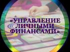 Уникальное фотографию  Тренинг Управление личными финансами 32733650 в Казани