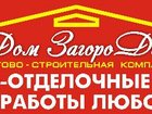 Изображение в   Торгово-строительная компания «ДомЗагороДом» в Казани 0