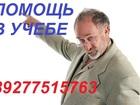 Новое foto Курсовые, дипломные работы Оперативная помощь для студентов 33770372 в Казани