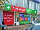 Изображение в Услуги компаний и частных лиц Рекламные и PR-услуги Вывеска для аптеки является одним из самых в Казани 4000