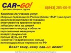Изображение в   Доставка сборных грузов по России от 1 кг в Казани 290