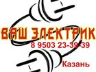 Скачать бесплатно foto Электрика (услуги) ремонт электрики любой сложности казань,пригороды 34837882 в Казани