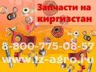 Уникальное фото  Запчасти пресс подборщик Киргизстан 34944074 в Казани