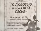 Новое изображение  концерт хора русской народной песни Раздолье 35025371 в Казани