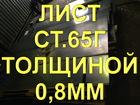 Скачать изображение Строительные материалы Лист ст, 65Г толщиной 0,8мм рессорно-пружинная сталь 37241501 в Казани