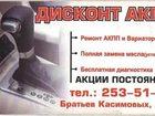 Изображение в   Ремонт АКПП (автоматических коробок переключения в Казани 1000