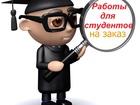 Фото в Образование Курсовые, дипломные работы Ваш лучший помощник в учебе. Качественное в Москве 0