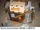 Фото в Электроизделия Выключатели, переключатели Постоянно покупаю выключатели серии АВМ и в Казани 100