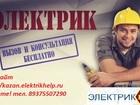 Просмотреть фото  Электромонтажные работы в Казани, Электрик Казань 37773285 в Казани