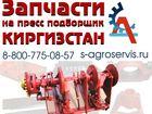 Новое foto  китай запчасти на киргизстан 38871060 в Казани