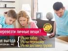Смотреть foto  Доставка сборных грузов по России, от 1 кг 67795765 в Казани