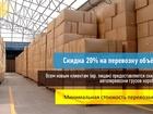Увидеть foto Транспортные грузоперевозки Доставка сборных грузов по России, от 1 кг 67795783 в Казани