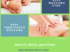 Смотреть фото Курсы, тренинги, семинары Китайский массаж стоп обучение 68012710 в Казани