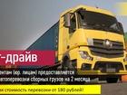 Увидеть фото Транспортные грузоперевозки Перевозка сборных грузов по России от 1кг 68106573 в Казани
