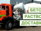 Уникальное foto  Бетон всех марок раствор, Доставка 81485994 в Казани