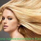 Обучение парикмахеров в Казани