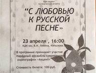 концерт хора русской народной песни Раздолье 23 апреля в Казани состоится традиц