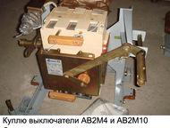 Куплю выключатель серии АВМ и АВ2М-55-41 Постоянно покупаю выключатели серии АВМ