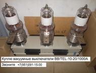 Куплю вакуумные выключатели BB/TEL, ВБП и ВБМ Постоянно покупаю вакуумные выключ