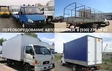 Переоборудование Газели ГАЗ 3309 Валдая в эвакуатор