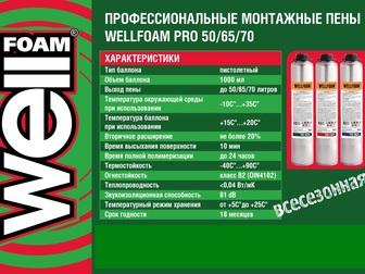 Новое фото  Набор дилеров, Монтажная пена 38226355 в Москве