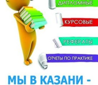 Скачать Курсовые и дипломные на заказ Казань Курсовые и дипломные на заказ казань подробнее