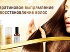 Фото в Красота и здоровье Косметика Российская косметическая компания «Хелсо в Кемерово 220