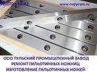 Смотреть изображение  Гильотинные ножи, 32850095 в Кемерово