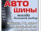 Уникальное изображение  Продажа автошин и дисков 32881263 в Кемерово